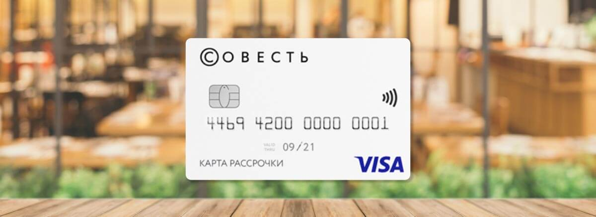 bg-karta-sovest-partneri-min