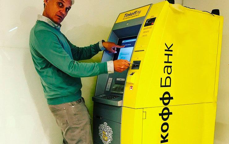 bankomat_tinkoff_banka_i_oleg_tinkoff