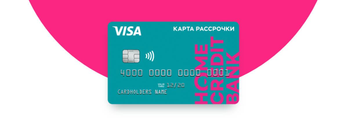 Кредит карта рассрочки