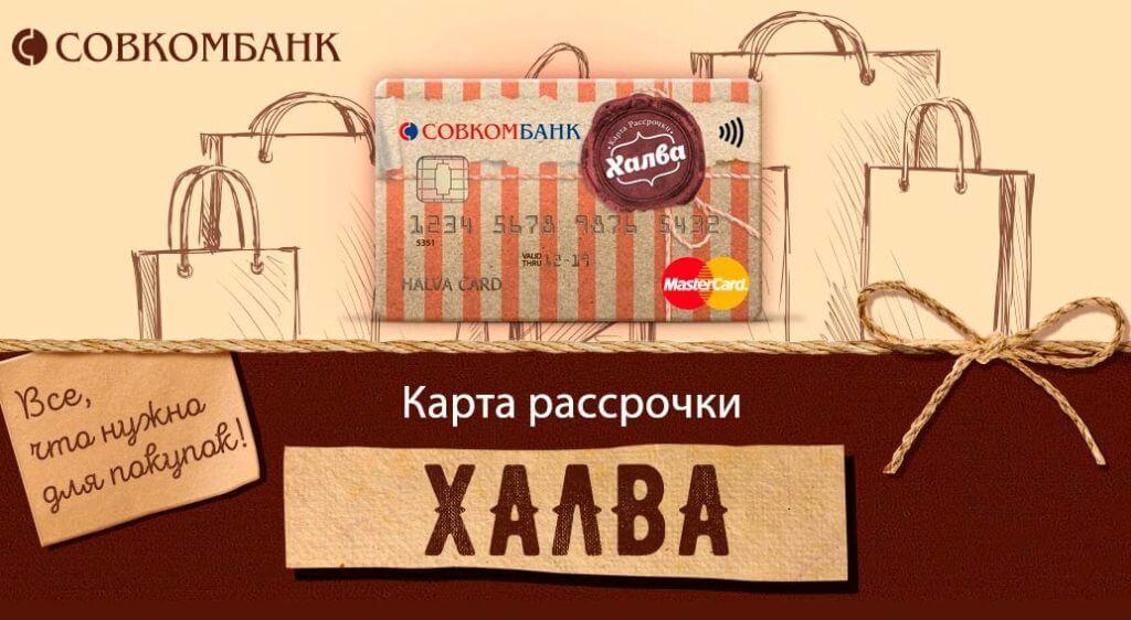 khalva-karta-1024x562