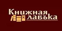 knizhnaya-lavka