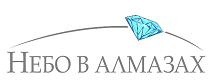 nebo-v-almazah-logo
