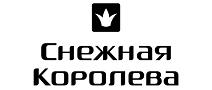 snezhnaya-koroleva-logo