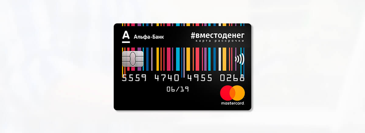 bg-karta-alfabank-vmestodeneg-min2