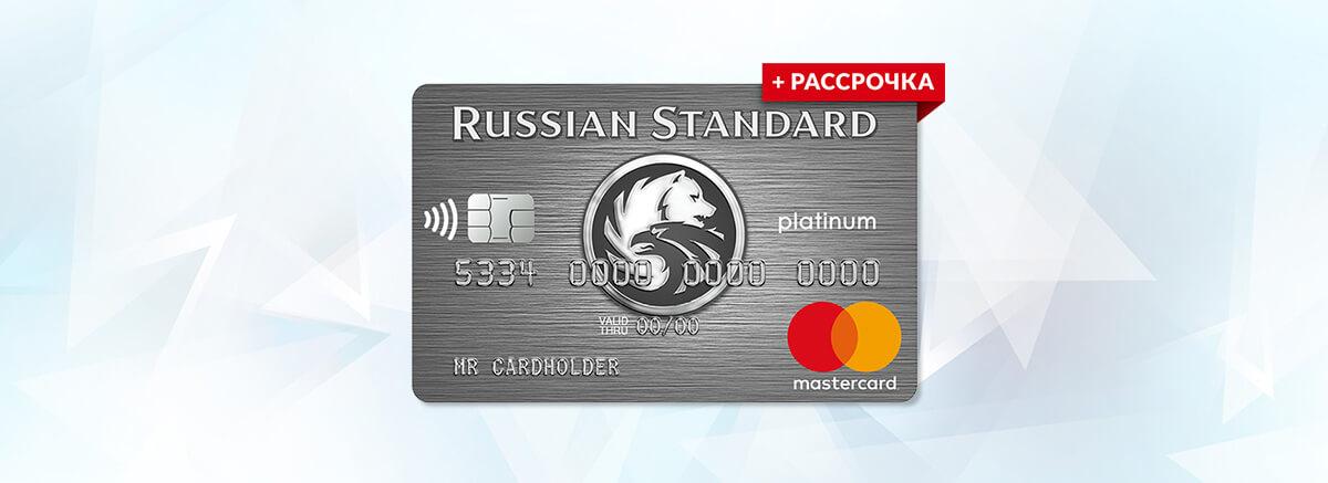 bg-karta-russkii_standart-min