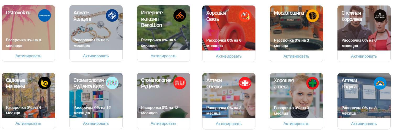 tinkoff_rassrochka_partnery