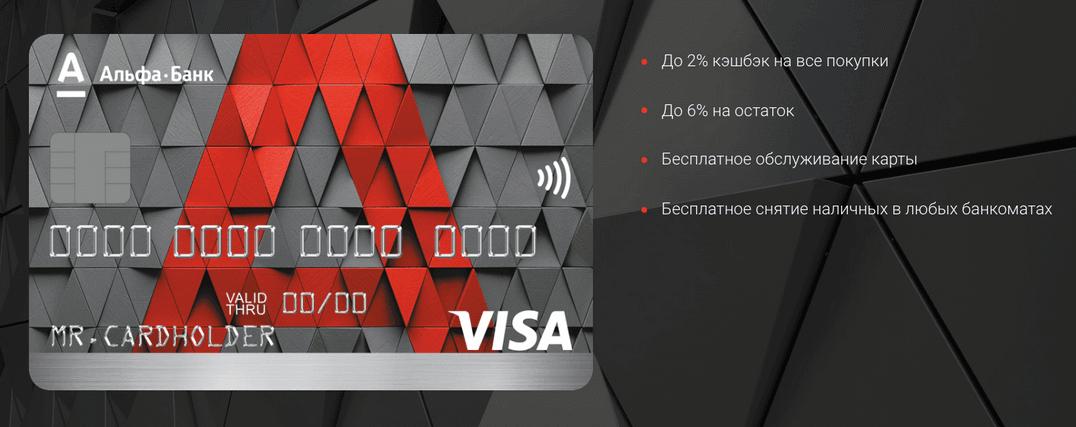 Альфа банк дебетовая карта снятие наличных комиссия