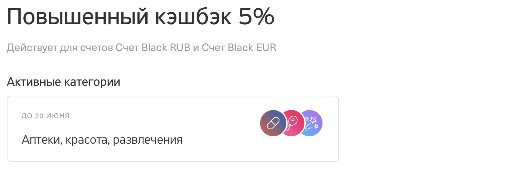 black-cashback