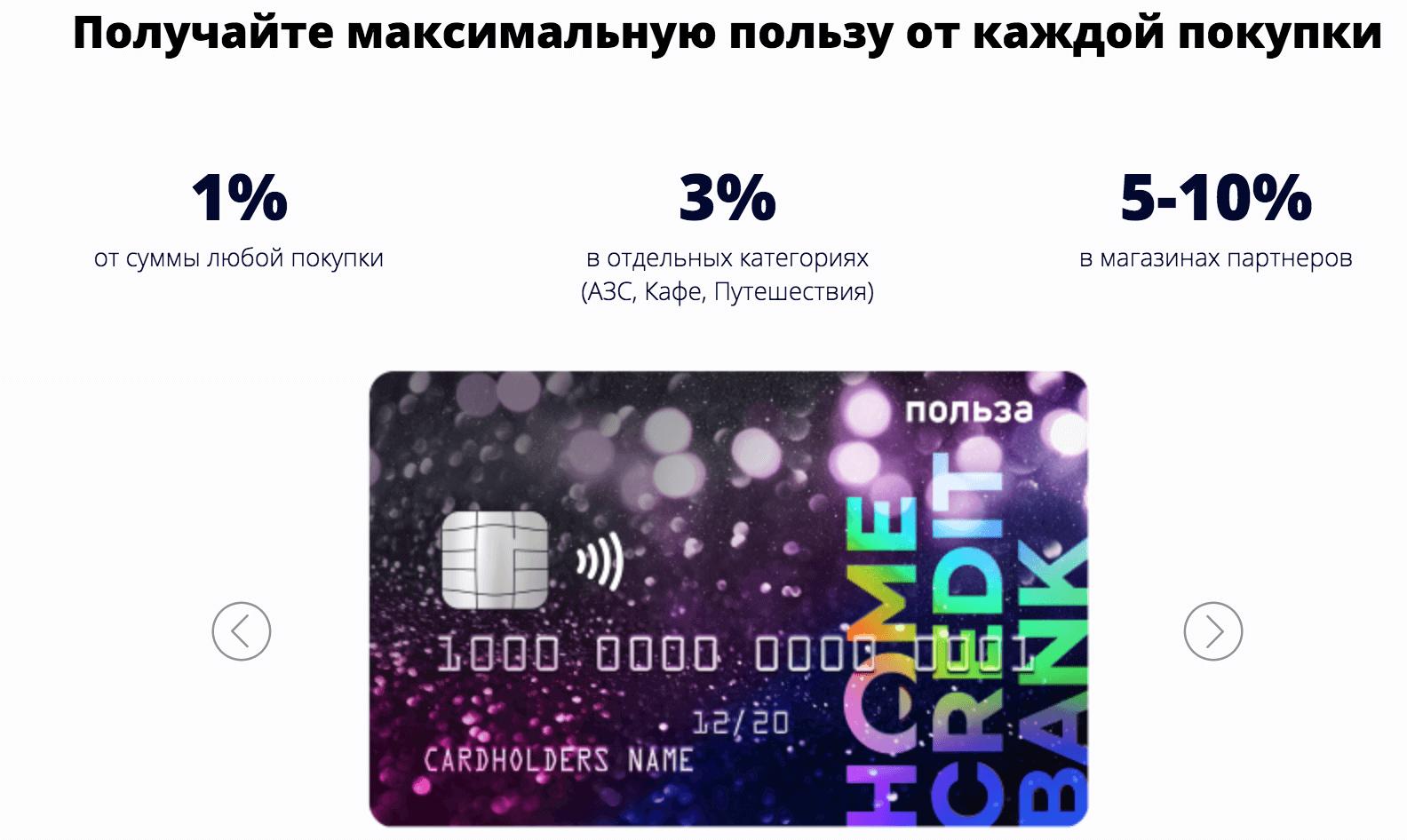 банк хоум кредит карта польза visa platinum кредити на карточку до 20 тисяч гривень