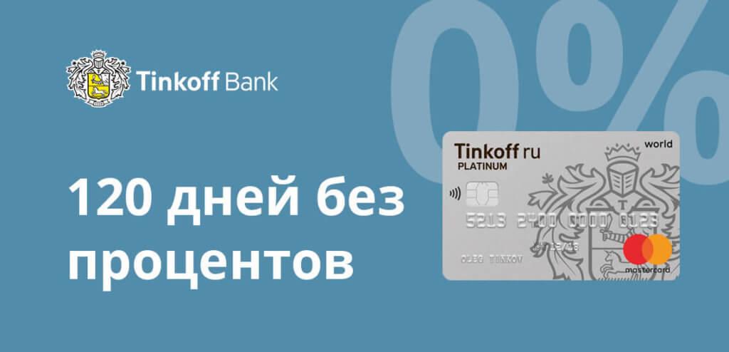 tinkoff-120-dney-1-1024x494