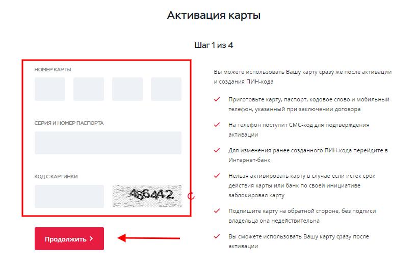 aktivatsiya-karty-svoboda-home-credit