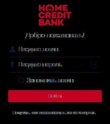 karta_svovboda_home_credit_kabinet
