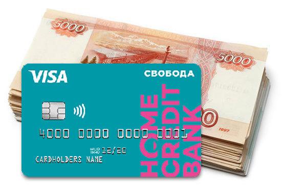 svoboda-home-credit-snyat-nalichnye-dengi