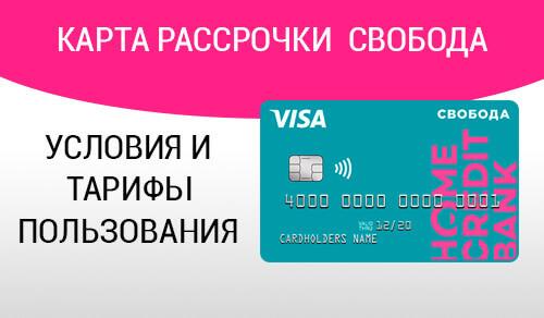 svoboda-home-credit-usloviya-polzovaniya