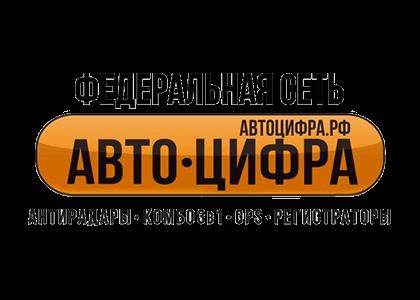 Автоцифра