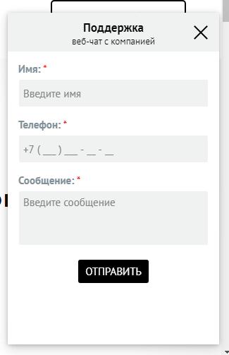 sovest-lichniy-kabinet-chat-podderzhki