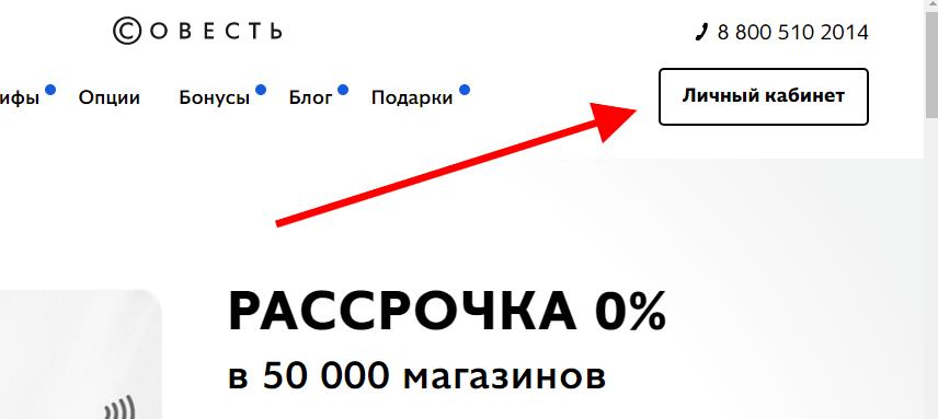 sovest-lichniy-kabinet