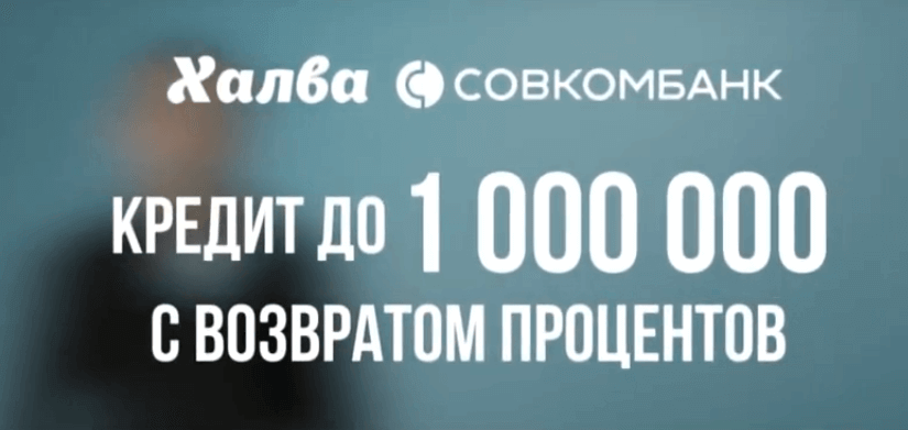 halva-sovcombank-vse-pod-0