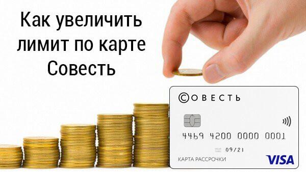 sovest-kak-uvelichit-limit-1
